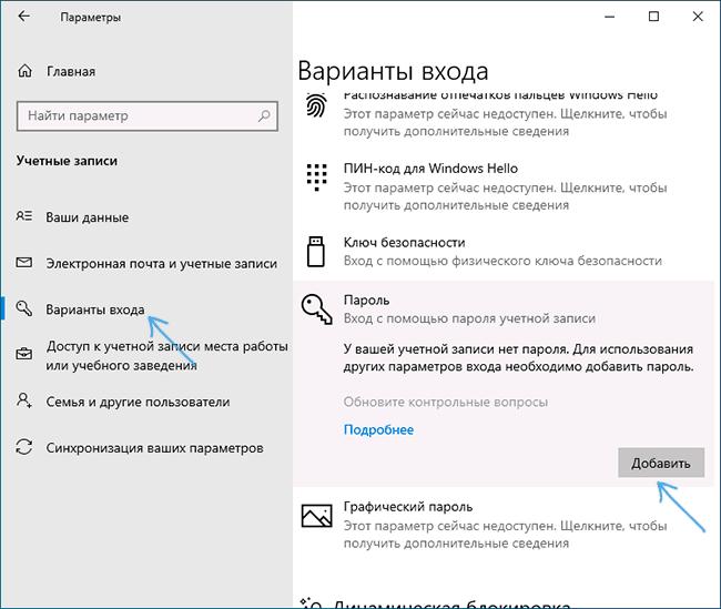 Добавить пароль локальной учетной записи Windows 10