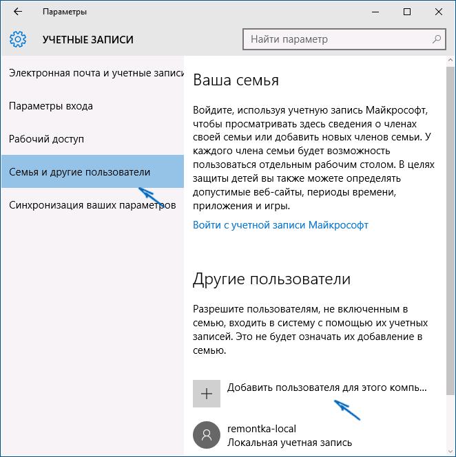 Добавление нового пользователя в параметрах Windows 10
