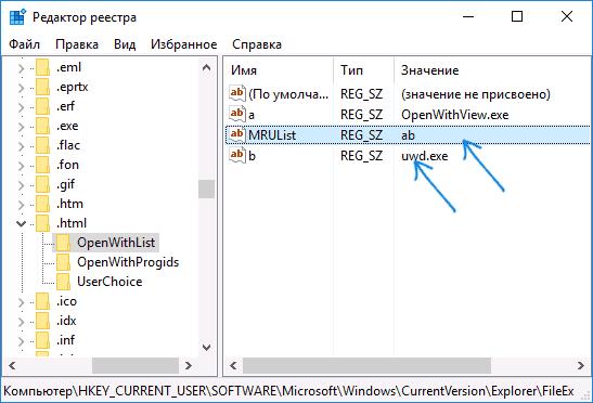 Добавление программы в меню в реестре - шаг 2