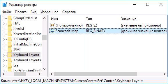 Добавление параметра Scancode Map