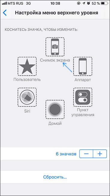 Кнопка скриншота в AssistiveTouch