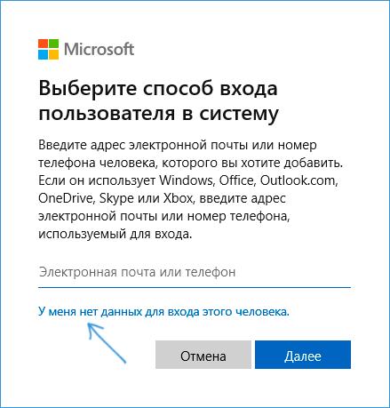 Добавить пользователя с учетной записью Майкрософт