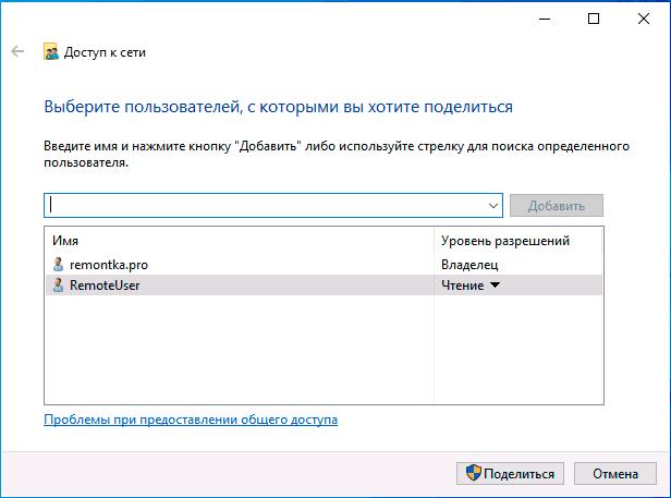 Добавить пользователя в настройках общего доступа к папкам