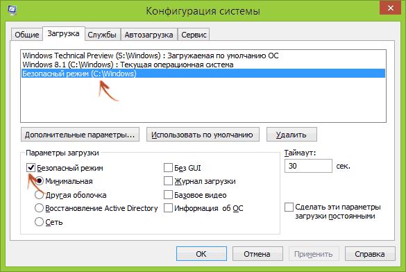 Добавляем загрузку Windows 8 в безопасном режиме