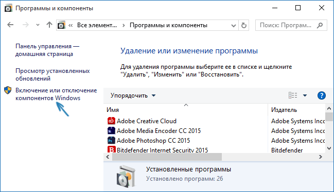 Удаление приложений в windows 10.