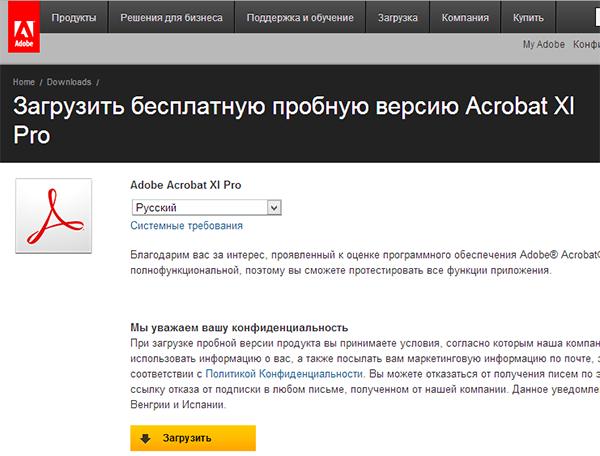 Бесплатная загрузка Adobe Acrobat Pro