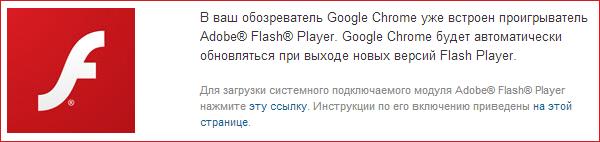 Сообщение о том, что Google Chrome использует встроенный Adobe Flash Player