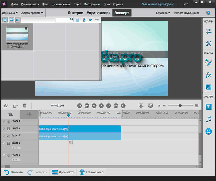 Adobe Premiere Elements video muharriri