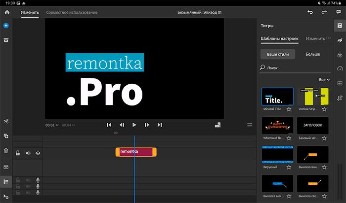 Титры в Adobe Premiere Rush