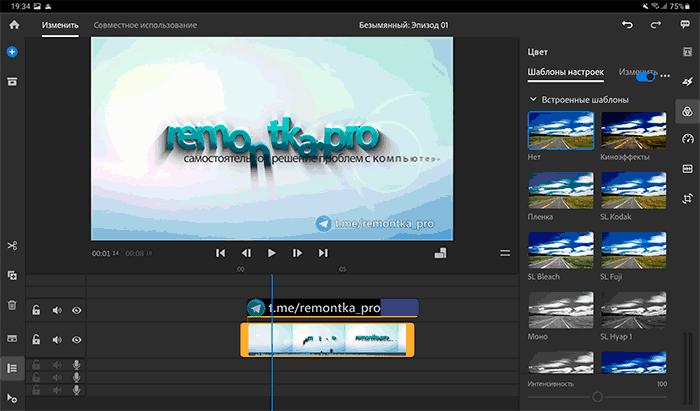 Редактирование видео в Adobe Premiere Rush на Android