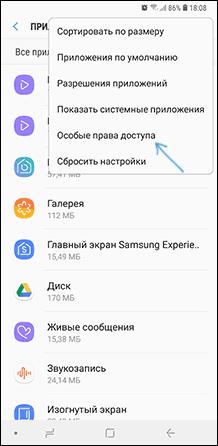 Особые права доступа приложений на Samsung
