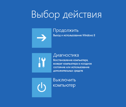 Выбрать вариант загрузки Windows 8