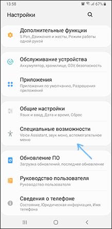 Специальные возможности на Samsung Galaxy