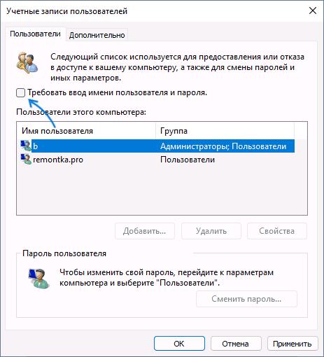 Дополнительные параметры входа пользователей в систему