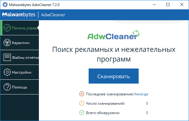 Главное окно программы AdwCleaner