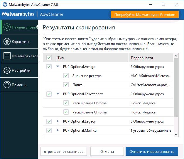 Результаты сканирования AdwCleaner