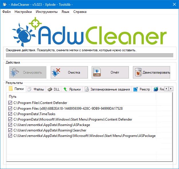 Результат сканирования AdwCleaner