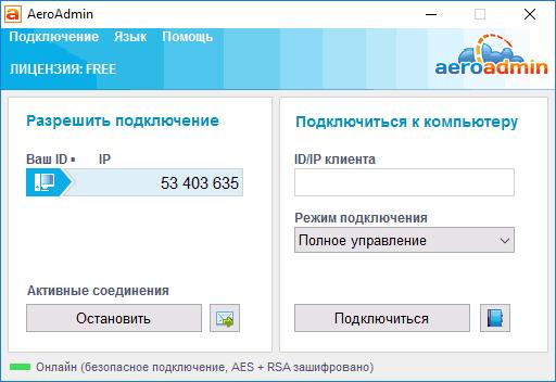 Идентификатор клиента в AeroAdmin