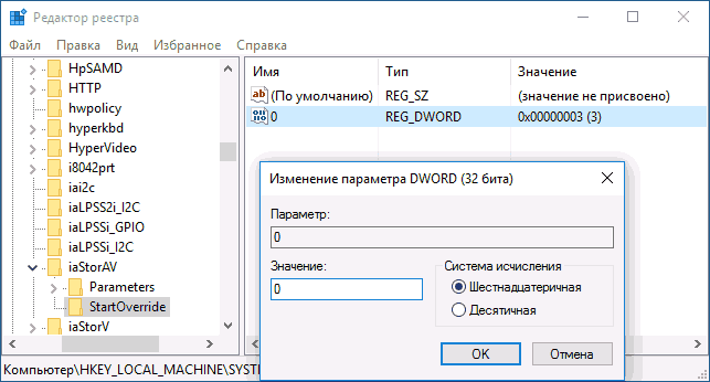 Включение AHCI Windows 10, шаг 2