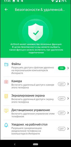 Разрешение AirDroid на телефоне