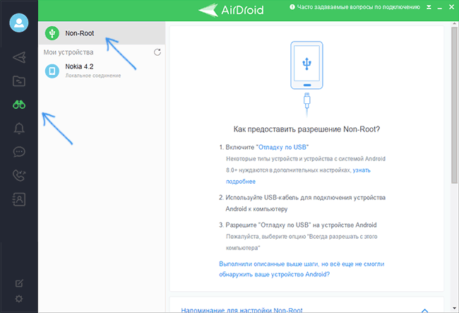 Включение доступа Non-Root для AirDroid