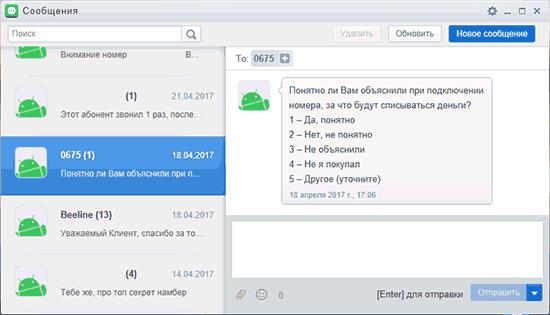 Отправка и получение СМС в Airdroid