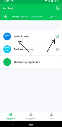 Подключение к AirDroid Web без регистрации