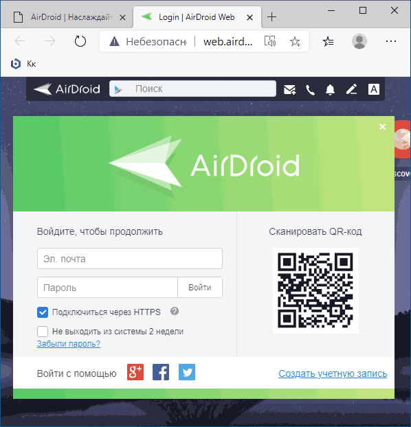 QR-код в AirDroid Web