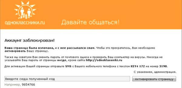 Аккаунт заблокирован