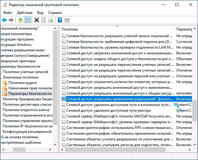 Включить анонимный доступ к папкам с общим доступом