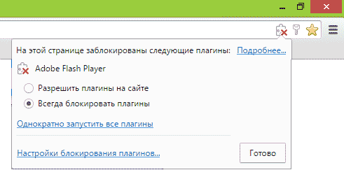 Разрешение Flash для сайта