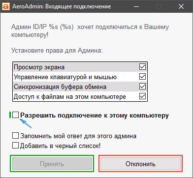 Разрешение удаленного доступа в AeroAdmin