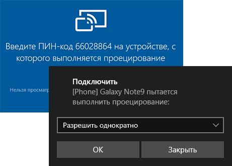 Разрешить трансляцию на беспроводный экран Windows 10