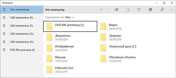 Альтернативный проводник в Windows 10