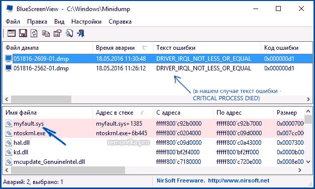 Проверка дампа памяти в BlueScreenView