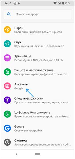 Настройки аккаунтов на Android