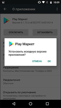 Удалить обновления приложения Android