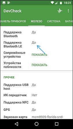 Поддержка Bluetooth LE на Android