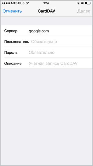 Синхронизация Android контактов через CardDAV