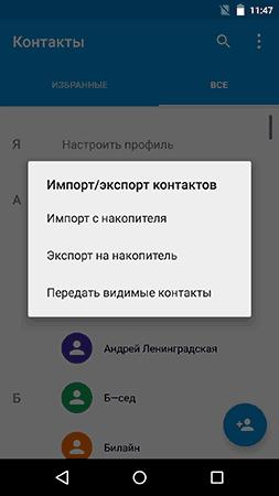 Фото после экспорта контакты на андроид отображаются некорректно