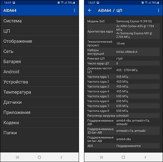 Информация о процессоре Android в AIDA64