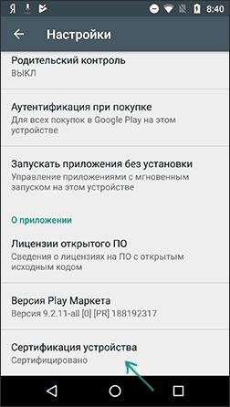 Статус сертификации устройства Android