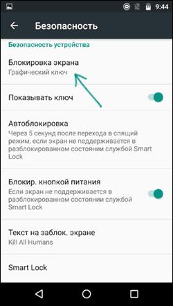 Настройка безопасности на Android