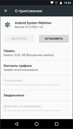 Приложение Android System WebView отключено