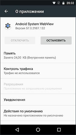 Приложение Android System Webview включено