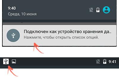 Уведомление о USB подключении