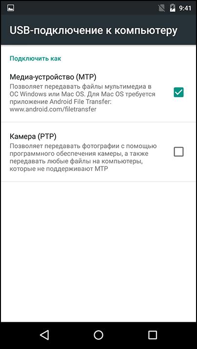 Выбор режима подключения USB на Android