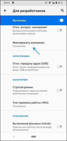 Пункт имитировать аномалию на Android