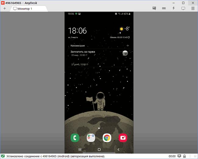 Подключение в AnyDesk к Android устройству