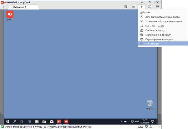 Действия в AnyDesk на Windows
